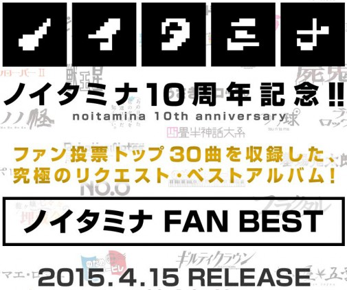 noitaminA FAN BEST